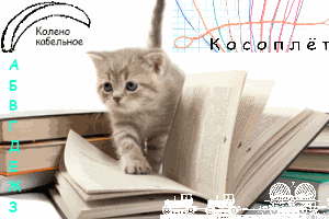 Словарь, переписка, приколы из измерений и технологий связи